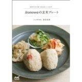 itonowaの玄米プレート ~玄米がもりもり食べられるおいしいおかず